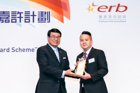 ERB Manpower Developer Award Scheme 2016